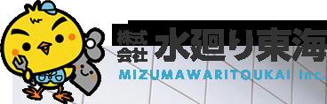 トイレ修理・キッチン排水口つまり抜き・蛇口のことなら名古屋の水廻り東海